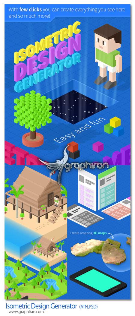 دانلود اکشن فتوشاپ ساخت طرح های ایزومتریک