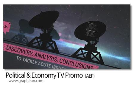 پروژه افترافکت برنامه تلویزیون سیاسی و اقتصادی