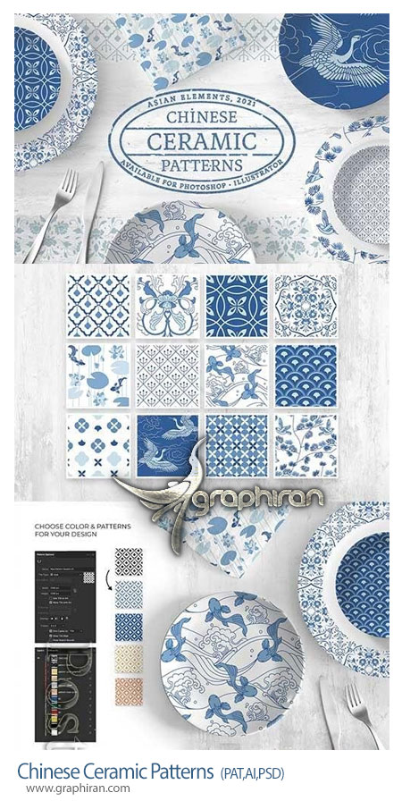 دانلود پترن فتوشاپ طرح های سرامیک چینی