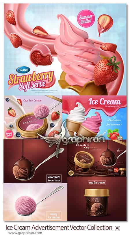 دانلود تصاویر تبلیغاتی وکتور بستنی