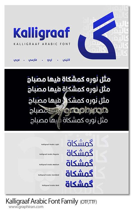 دانلود فونت فارسی و عربی کالیگراف
