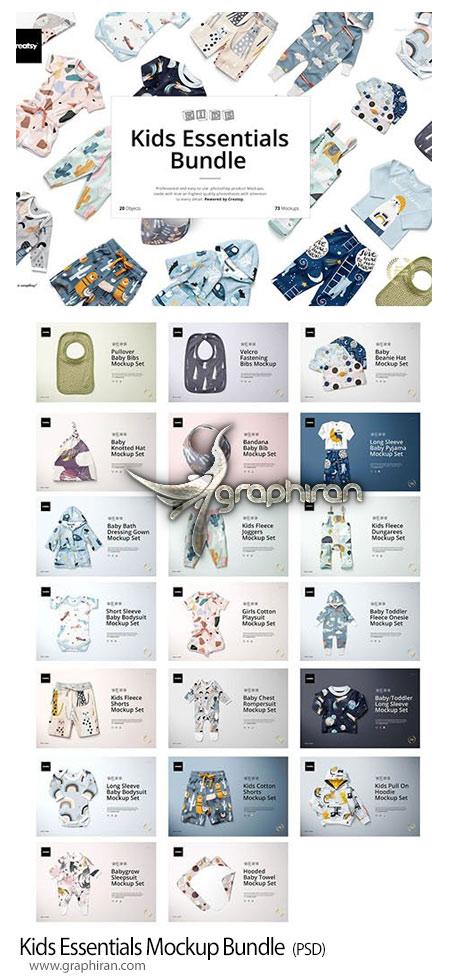 دانلود پک کامل موکاپ لباس کودک و نوزاد Kids Essentials Mockup Bundle